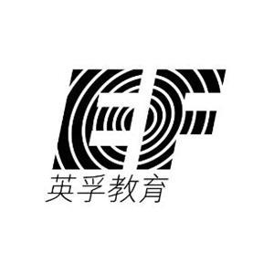 英域成语言培训(上海)有限公司(EF 英孚教育)