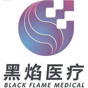 上海黑焰医疗科技有限公司