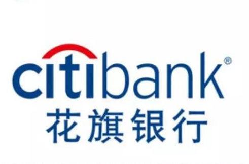 花旗银行(中国)有限公司上海分行(个人银行)